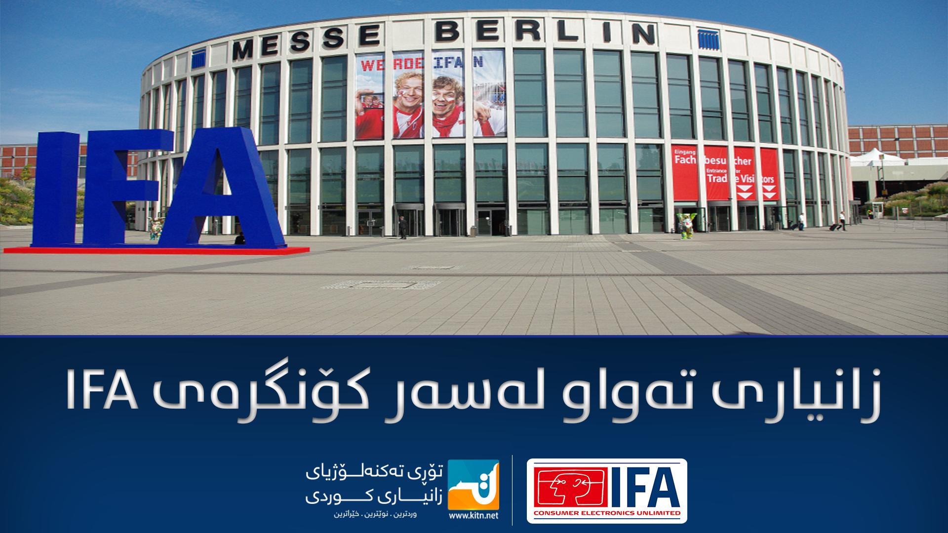 IFA2016-KITN