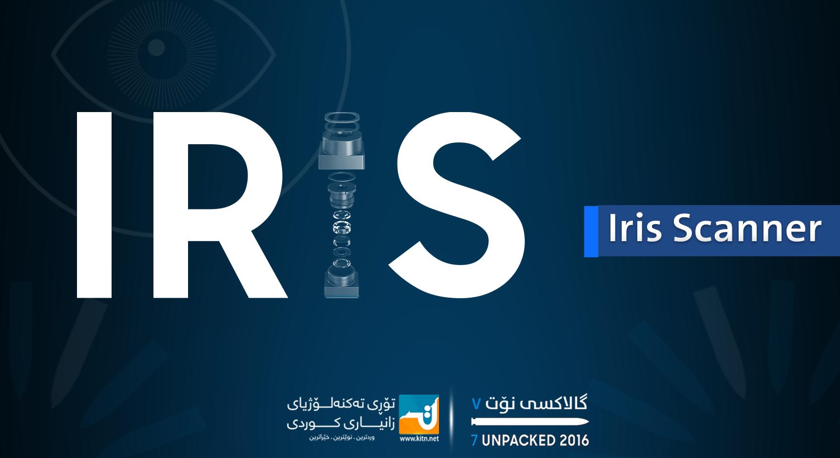IrisScanner