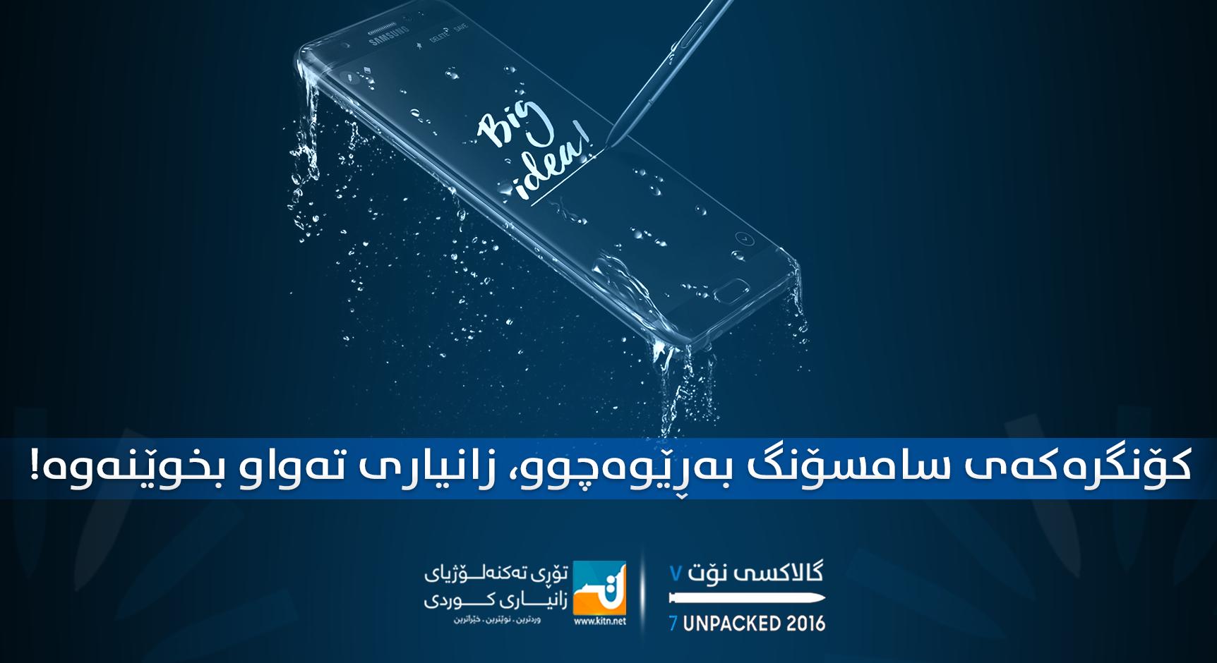 Samsung7-Kitn