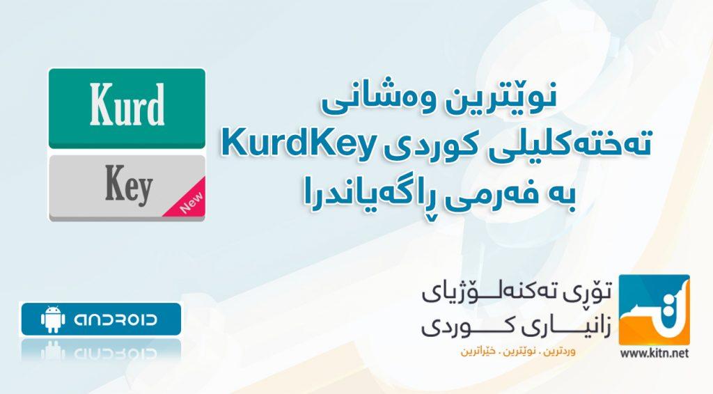 kurdkeynew