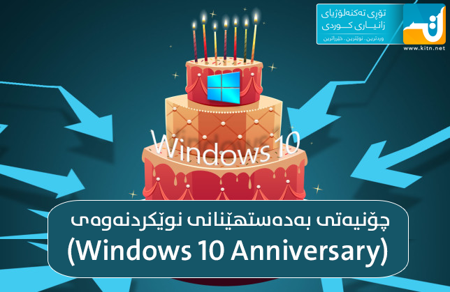 windows-anniversary-update-644x373
