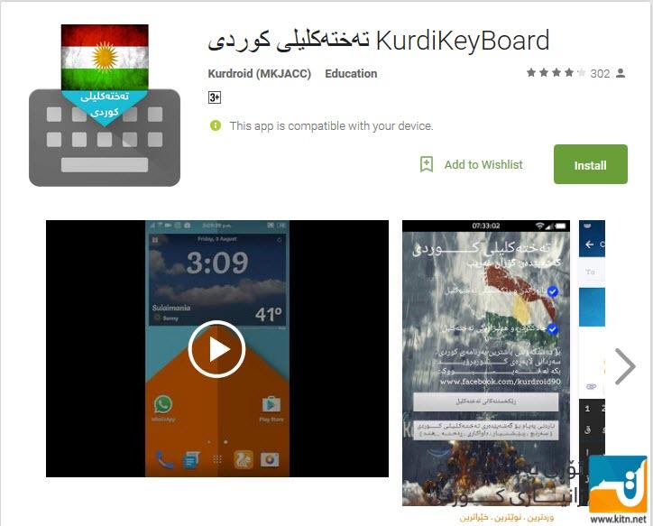 kurdikeyboard