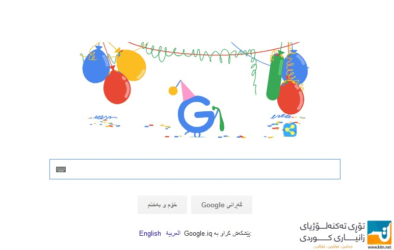 google8thbirthday