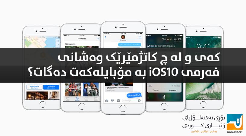 ios-10-featured