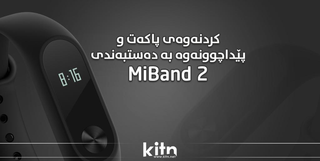 miband2thumb