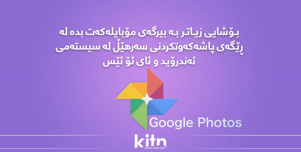google-phtoee