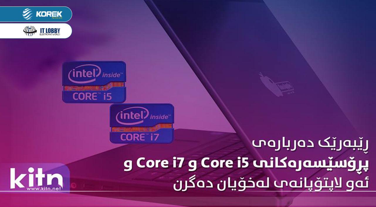 ڕێبەرێک دەربارەی پڕۆسێسەرەکانی Core i5 و Core i7 و ئەو لاپتۆپانەی لەخۆیان دەگرن