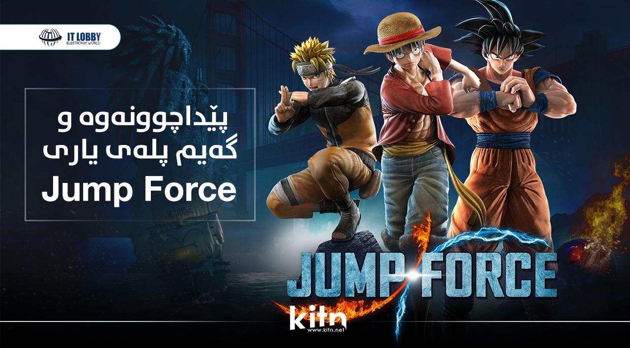 ڤیدیۆ: ئاشنابن بە یاری Jump Force لە پێداچوونەوەیەکی کەی ئای تی ئێنەوە