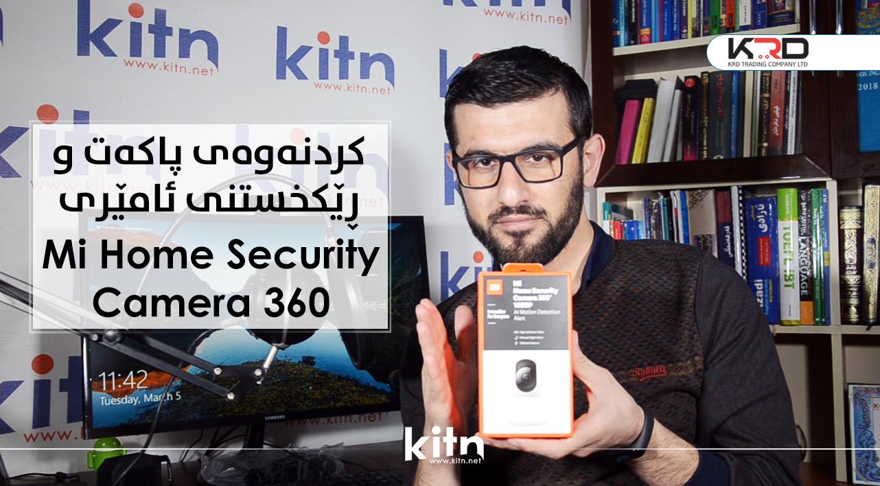 ڤیدیۆ: کردنەوەی پاکەت و ڕێکخستنی ئامێری Mi Home Security Camera 360 1080p