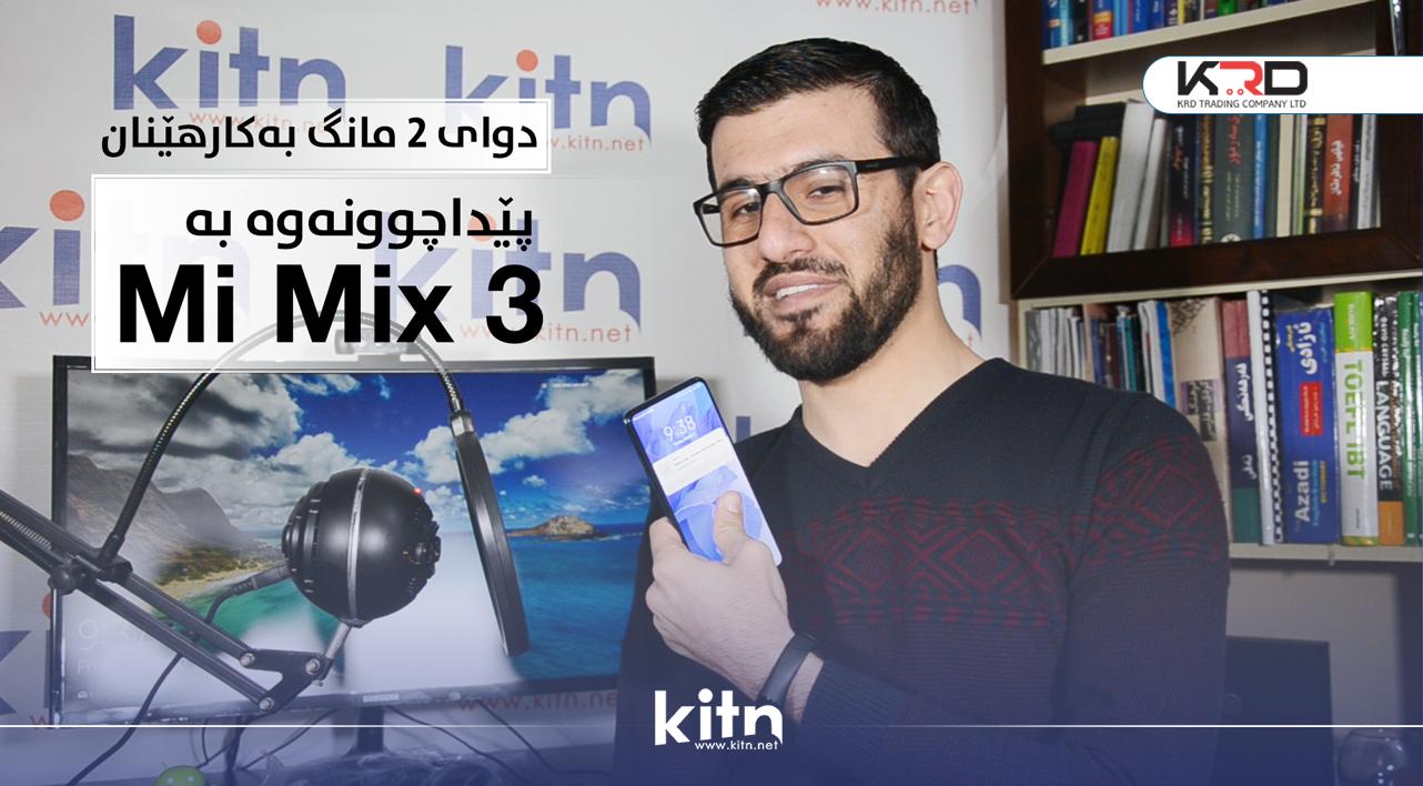 ڤیدیۆ: پێداچوونەوە و هەڵسەنگاندنی مۆبایلی Mi Mix 3 لە دوای دوو مانگ بەکارهێنان