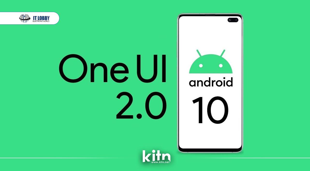 بە فەرمی سامسۆنگ ڕووکاری One UI 2.0 ـی تاقیکاری بۆ مۆبایلەکانی Galaxy S10 ڕاگەیاند