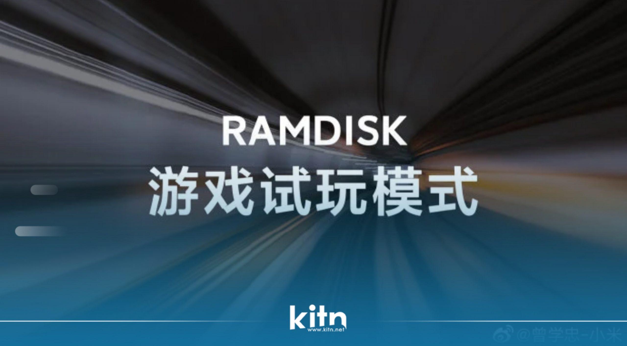 بە فەرمی کۆمپانیای شاومی تەکنەلۆژیای RAMDISK بۆ مۆبایلە زیرەکەکان ڕاگەیاند